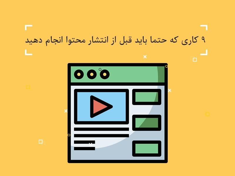 انتشار محتوا,بهینه سازی تصاویر,تولید محتوا