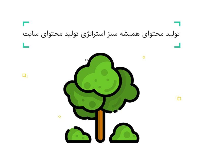 evergreen content,تولید محتوای همیشه سبز,محتوای سبز