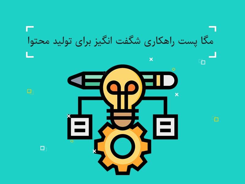 آموزش تولید محتوای مرجع,تولید محتوا,تولید محتوای سایت