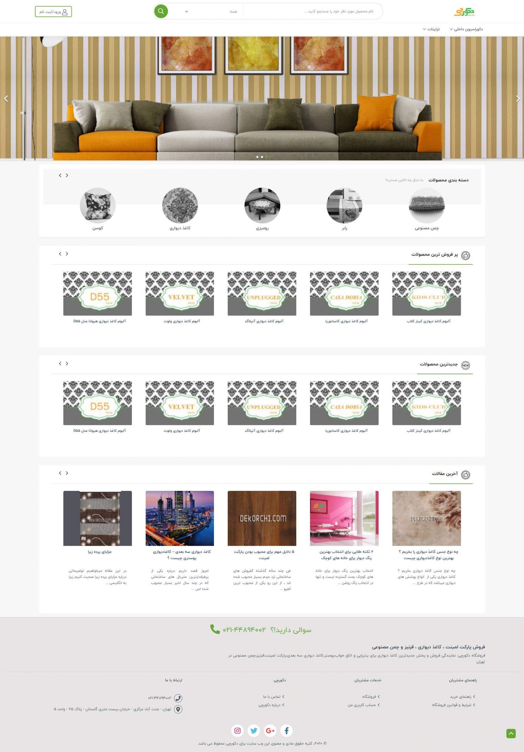 طراحی سایت,طراحی سایت دکورچی,طراحی سایت شرکتی