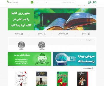 طراحی سایت,طراحی سایت فروشگاهی در قم,طراحی سایت کتاب