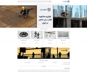 سایت شرکتی شهربتن,طراحی سایت,طراحی سایت شرکتی
