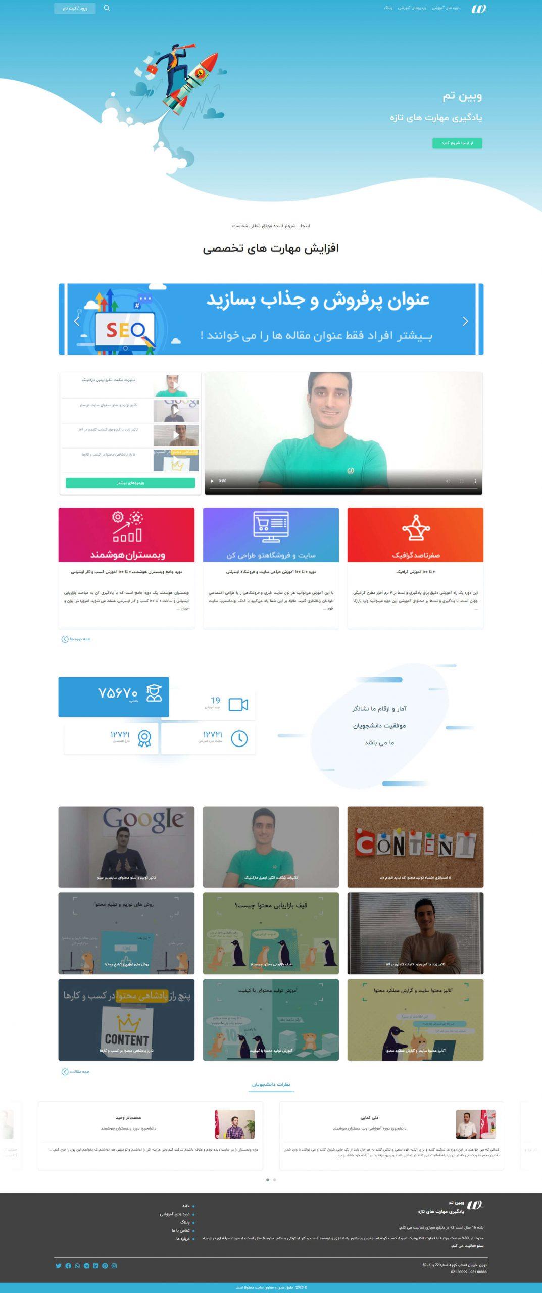 طراحی سایت در قم,طراحی قالب وردپرس,قالب های بهینه وردپرس