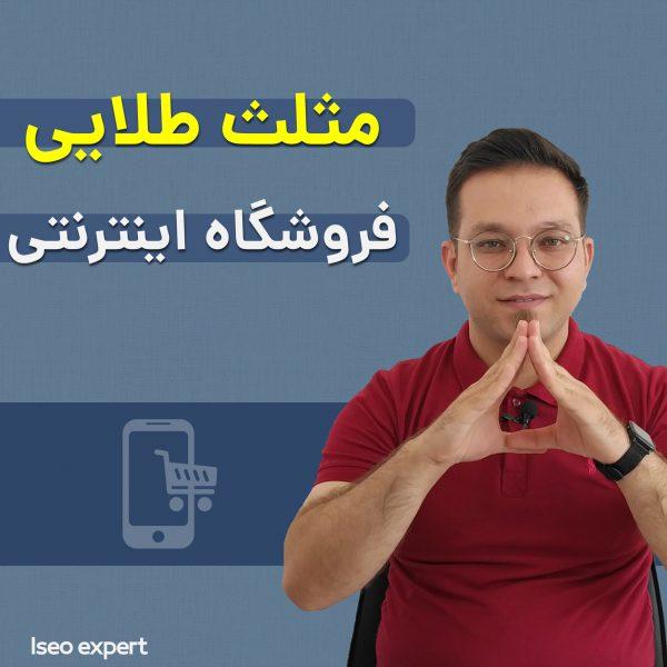 راز موفقیت فروشگاه اینترنتی,رازهای موفقیت فروشگاه اینترنتی,راههای موفقیت در فروش اینترنتی