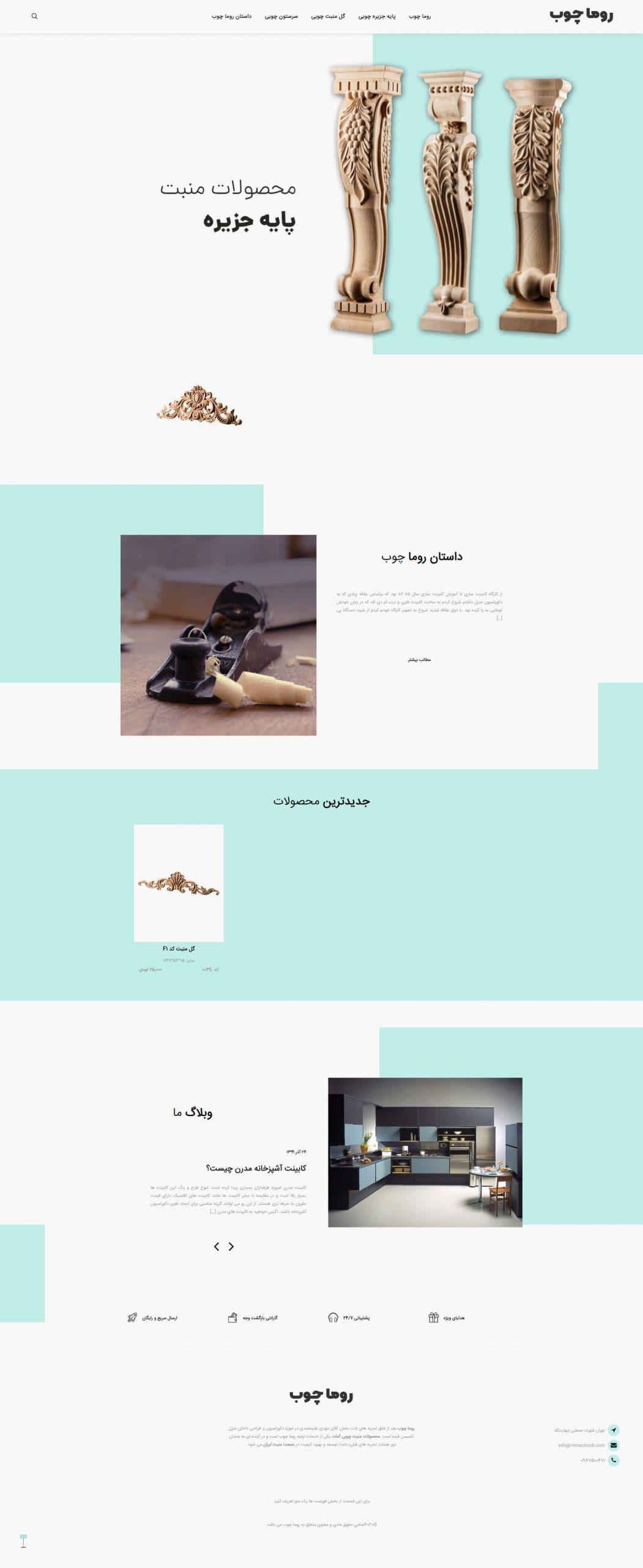 طراحی سایت اختصاصی,طراحی سایت روما چوب,طراحی سایت شرکتی-فروشگاهی