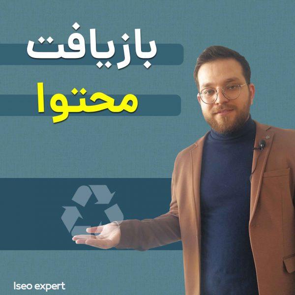 تفاوت بین Trash Bin و Recycle Bin در تولید محتوا