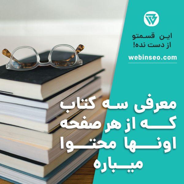 معرفی سه کتاب مفید برای تولید محتوا