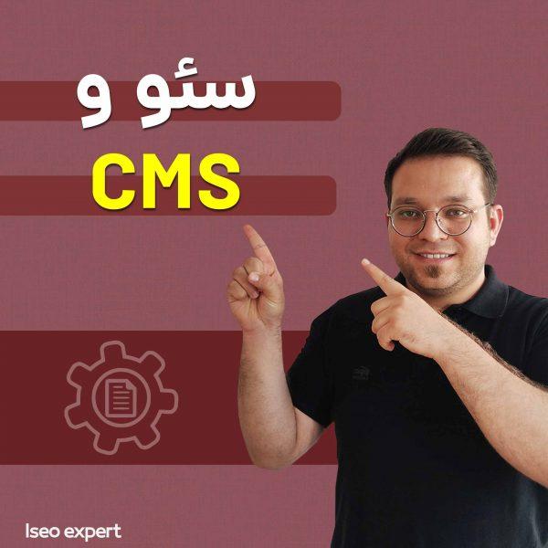 سئو و CMS