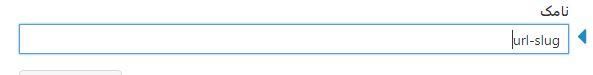 slug چیست,URL Slug چیست,اسلاگ چیست