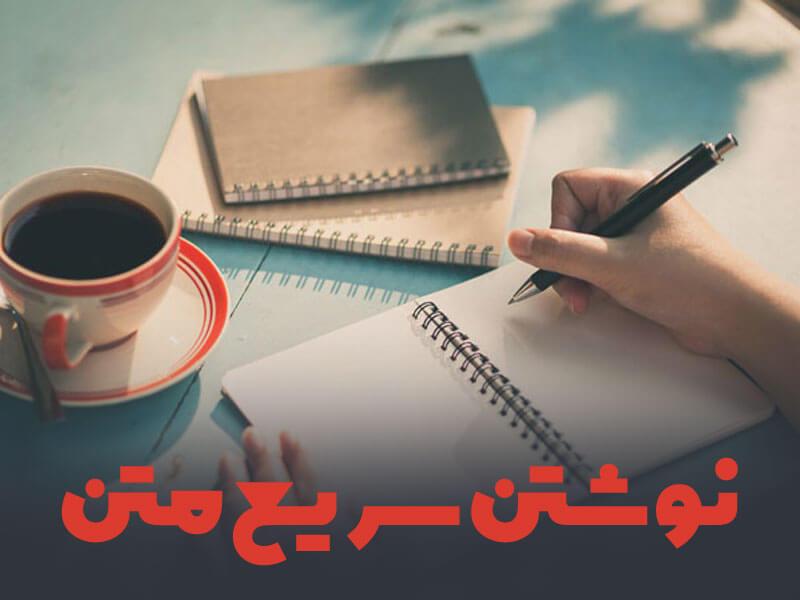 نگارش سریع متن,نگارش سریع محتوا,نوشتن سریع متن
